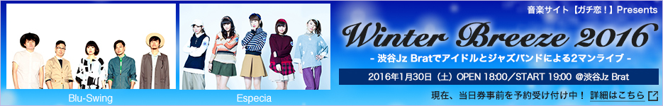 【ガチ恋!】WINTER BREEZE 2016 Blu−Swing Especia