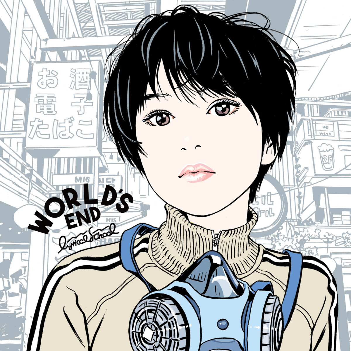 lyrical schoolアルバム「WORLD'S END」