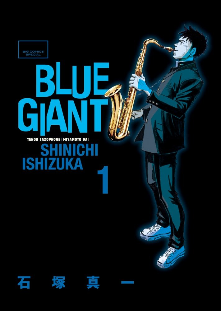 「BLUE GIANT」1巻書影