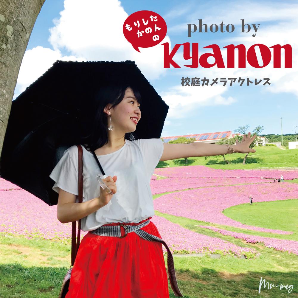 カメトレ【もりしたかのん の photo by KYANON】