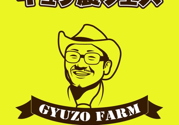 ギュウ農フェス