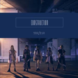 クロスノエシス 1st シングル「CONSTRUCTION」