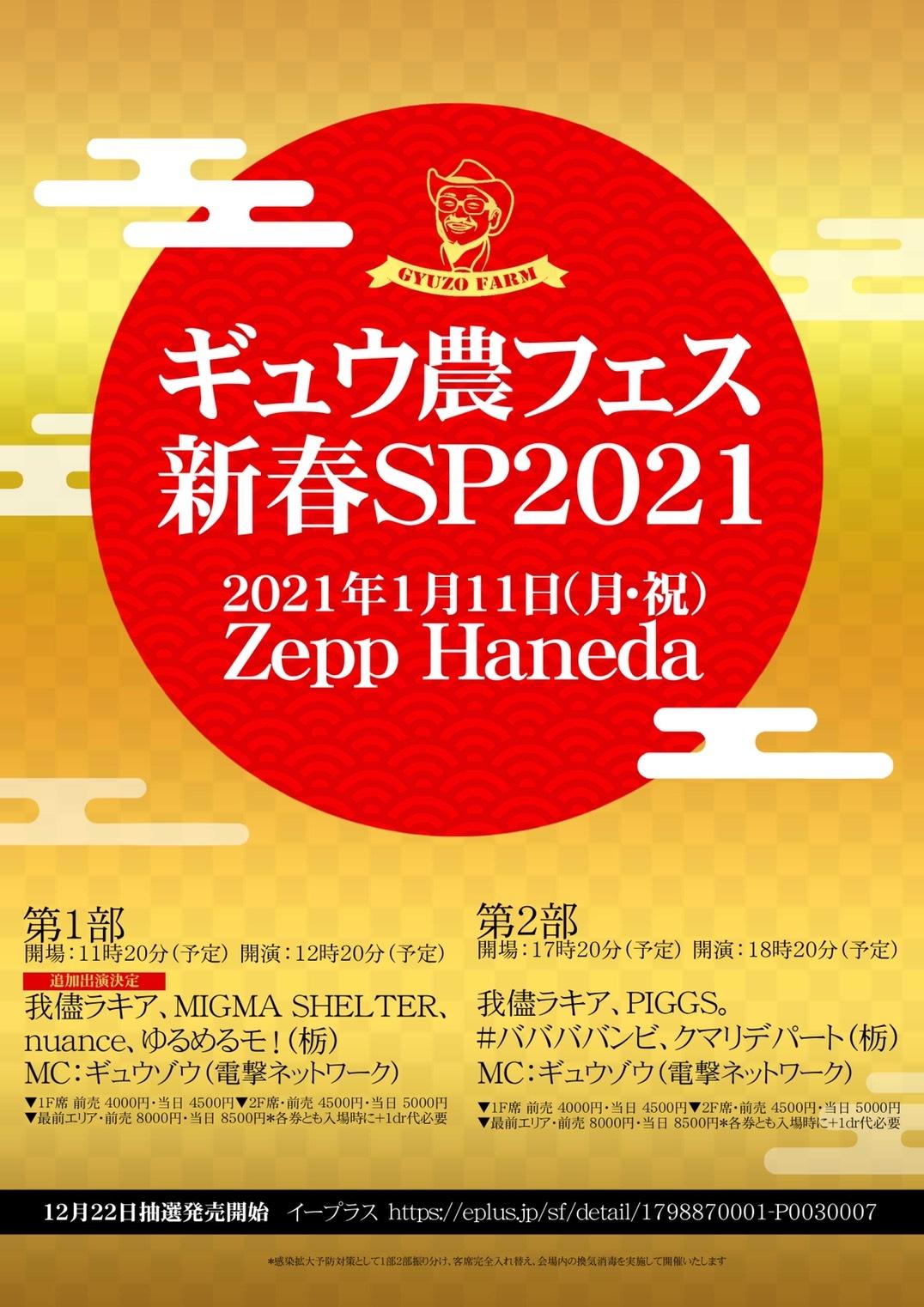 ギュウ農フェス新春SP2021